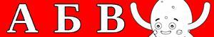 Disegni Alfabeto russo con Pypus da colorare